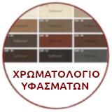 ΧΡΩΜΑΤΟΛΟΓΙΟ ΥΦΑΣΜΑΤΩΝ Maya & Soft