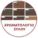 ΧΡΩΜΑΤΟΛΟΓΙΟ ΞΥΛΟΥ ΔΡΥΣ